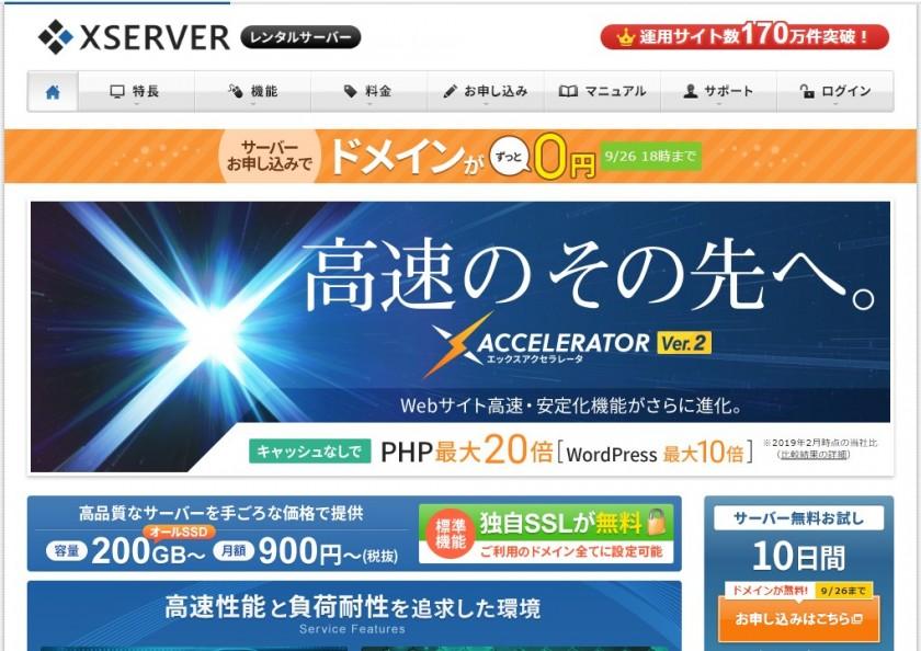 エックスサーバーが大量アクセスと移転時無料SSLにテコ入れ