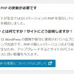 PHPバージョンアップのご依頼が増えています